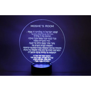 Kids Shema Night Lamp